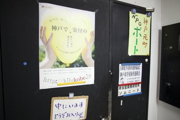 神戸で、寄付の新しいカタチ、スタート