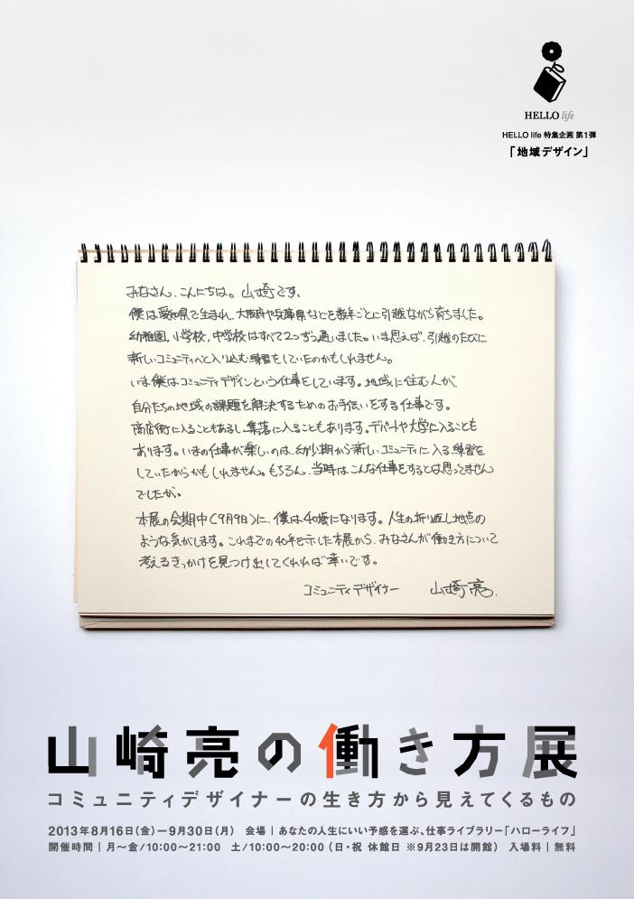 ニュース用山崎さん展示グラ