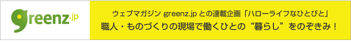 greenz誘導