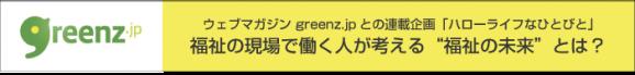 greenz誘導福祉