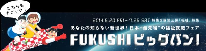 tokushu-fukushi-bana