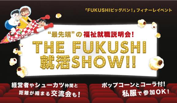 THE FUKUSHI就活SHOW!!