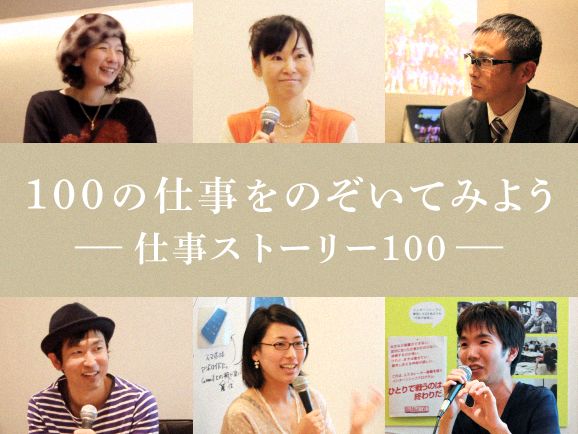 100_story