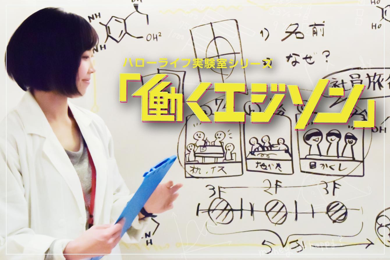働くエジソン①アイキャッチ2 (2)