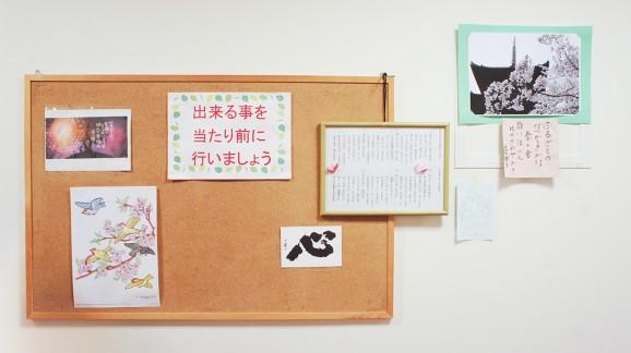 (廊下の掲示板。標語や、入居者さんの作品などが飾られている。)